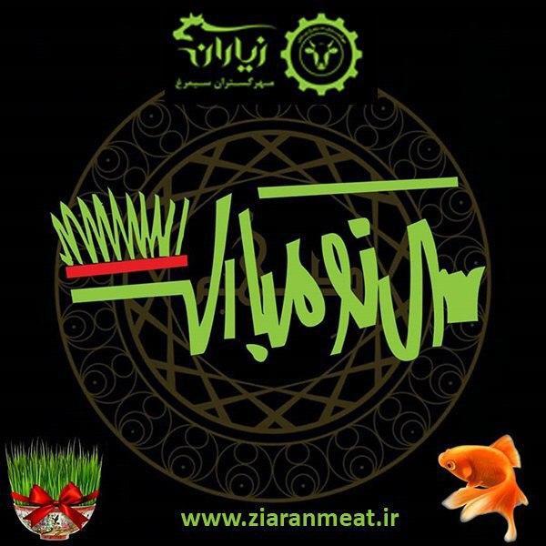 تبریک نوروز باستانی ۱۳۹۹ توسط مدیرعامل شرکت مهرگستران سیمرغ زیاران